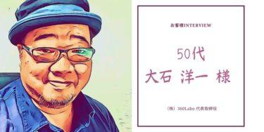 50代 大石 洋一 様  (株)360Labo 代表取締役